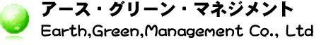 株式会社アース・グリーン・マネジメント